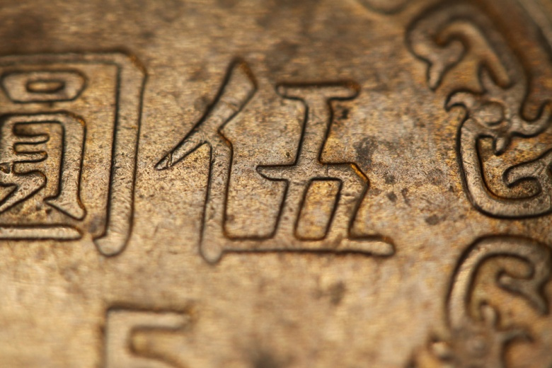 $5 Taiwanese coin. Flickr/Eli Christman