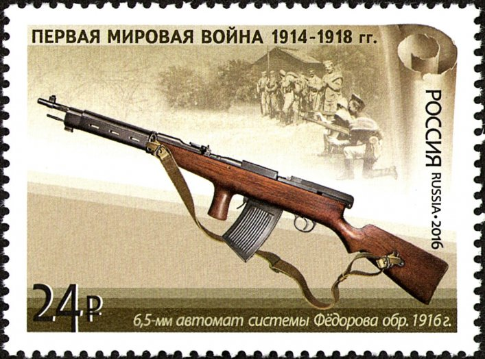 """By Russian Post, Publishing and Trade Centre """"Marka"""" (ИТЦ «Марка»). The design of the stamp by V. Beltyukov. - From a personal collection., Public Domain, https://commons.wikimedia.org/w/index.php?curid=51797212"""
